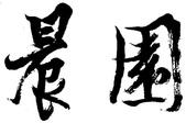 晨 園藝術中心:招牌8.jpg