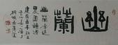 晨 園藝術中心:DSC_0044.JPG
