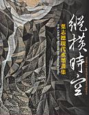 晨園雅集:畫冊封面-2.jpg