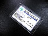 識別證:IMG_3670.jpg