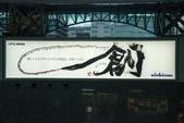 2014_日本京阪神夏日之旅_第二天:DSC_6340.jpg