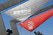蘭陽博物館-20100813:蘭陽博物館-20100813-127 (Custom).JPG