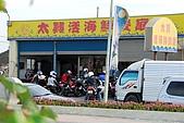 外埔漁港與好望角-20091031:外埔漁港-20091031-003 (Large).jpg
