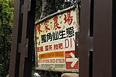新埔照門山-2011.04.03:20110403-新埔照門山-002.JPG