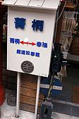 菁桐火車站:0009