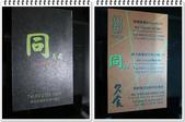 JOURNEY品美食08/2013:1146836457.jpg