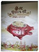 JOURNEY遊台灣08/2013_夢想館第二代:1912184887.jpg