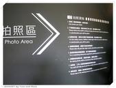 JOURNEY遊台灣08/2013_夢想館第二代:1912184888.jpg