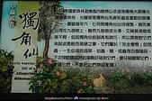 池南國家森林遊樂區:090220 (11).jpg