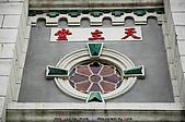 玫瑰聖母聖殿主教座堂:090403 (10).jpg