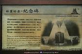 池南國家森林遊樂區:090220 (13).jpg