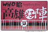 2010高雄內門宋江陣:100417-1 (11).jpg