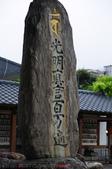 花蓮吉安慶修院:120422-2 (22).jpg