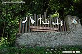 八仙山國家森林遊樂區:080910 (00).jpg