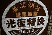 奮起湖老街:09-03-20-2 (08).jpg