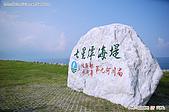 花蓮-七星潭風景特定區:080816-3 (02).jpg