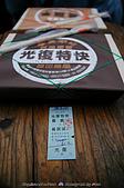 奮起湖老街:09-03-20-2 (10).jpg
