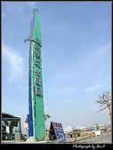 紅毛港高字塔藝術文化園區:0114-2-09