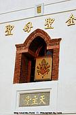 萬金聖母聖殿:09-03-18-2 (05).jpg