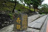 池南國家森林遊樂區:090220 (20).jpg