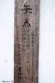 花蓮吉安慶修院:120422-2 (11).jpg