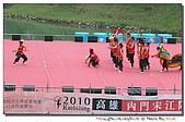 2010高雄內門宋江陣:100417-1 (21).jpg