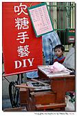 傳統手藝-吹糖:101219-2 (13).jpg
