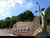 美濃新威森林公園:0121-301