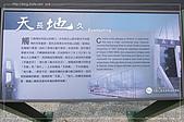 天長地久吊橋:090717-3 (11).jpg