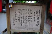 花蓮吉安慶修院:120422-2 (27).jpg