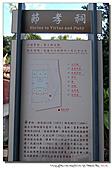 彰化市節孝祠:101201-2 (13).jpg