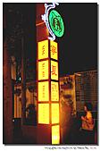 寧夏觀光夜市:100630-6 (24).jpg