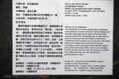 花蓮吉安慶修院:120422-2 (12).jpg