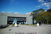 高雄科學工藝博物館:090304 (03).jpg