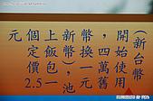 池上飯包博物館:081018-1 (10).jpg