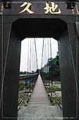 天長地久吊橋:090717-3 (17).jpg