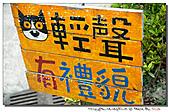 侯硐貓村:100701-6 (23).jpg