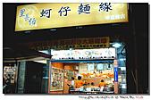 寧夏觀光夜市:100630-6 (22).jpg