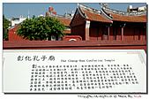 彰化孔子廟:101219-1 (11).jpg