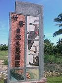 竹寮自然生態園區:IMAG0528.jpg