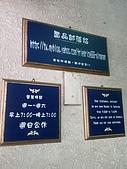 高雄美食-喬品賣炒飯:IMAG0611.jpg
