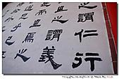 鹿港文武廟:101219-6 (19).jpg