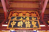 台南孔廟:090411 (11).jpg