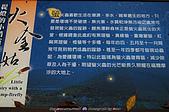 池南國家森林遊樂區:090220 (05).jpg