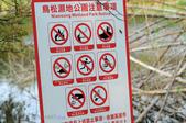 鳥松濕地公園拍鳥:130316-1 (18).jpg