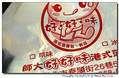 台北師大夜市:100624 (20).jpg