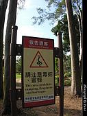 美濃新威森林公園:0121-314