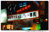 台北師大夜市:100624 (22).jpg