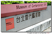 台北當代藝術館:100630-2 (18).jpg