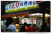 台北公館夜市:100625-3 (12).jpg